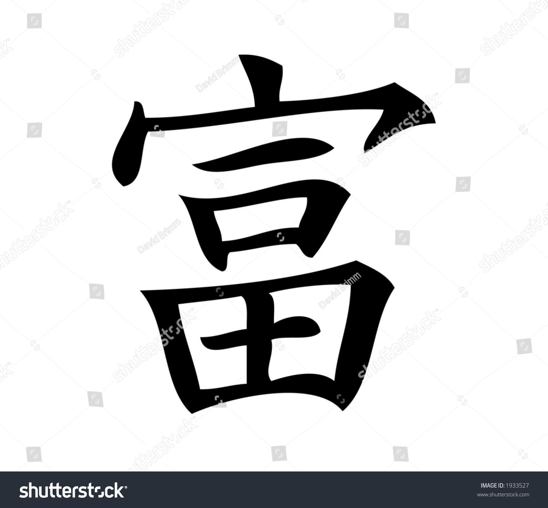 Kanji Character Rich Kanji One Three Stock Illustration 1933527