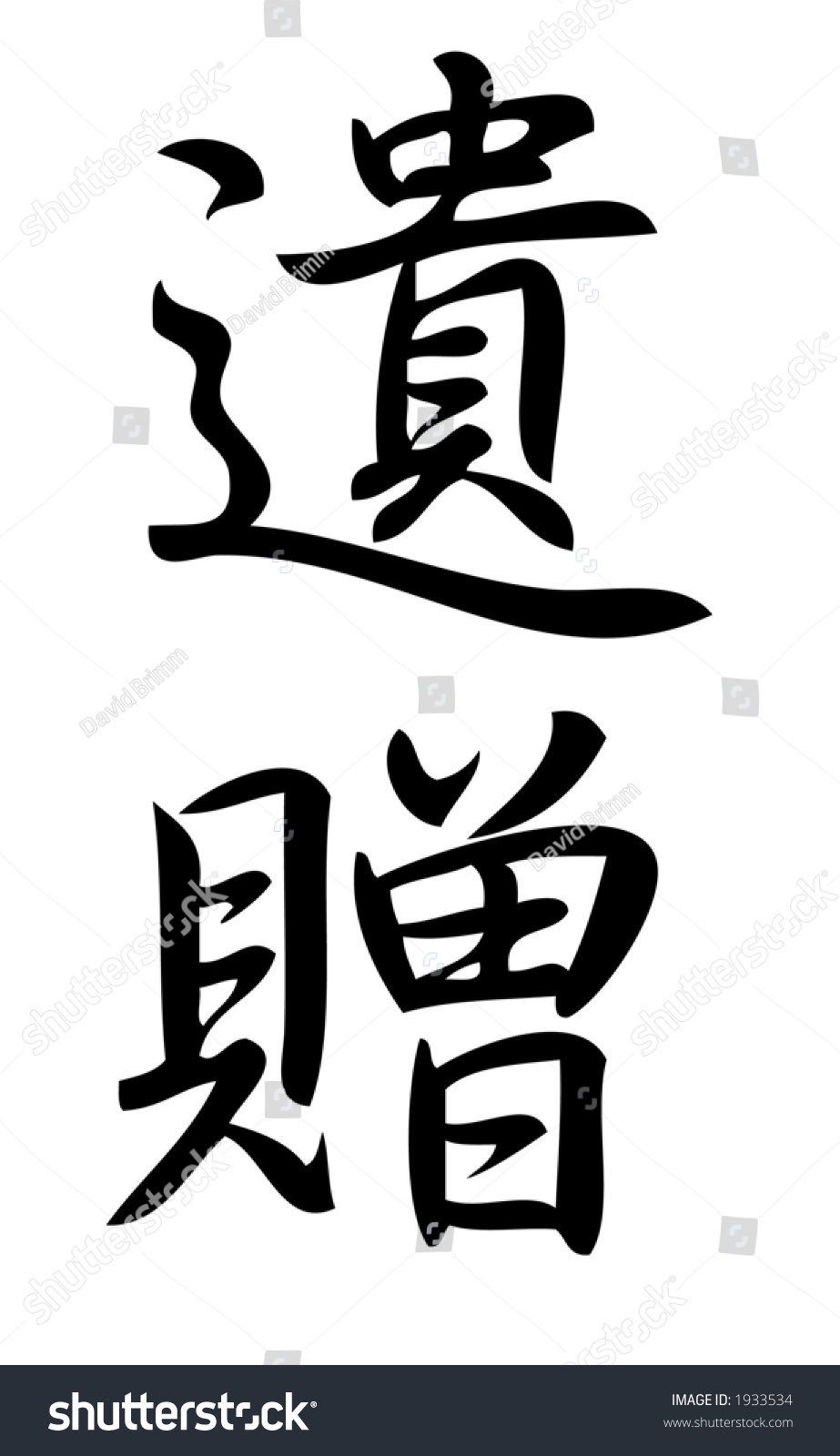 Royalty free kanji character for bequest legacy 1933534 stock kanji character for bequest legacy kanji one of three scripts used in the buycottarizona Images