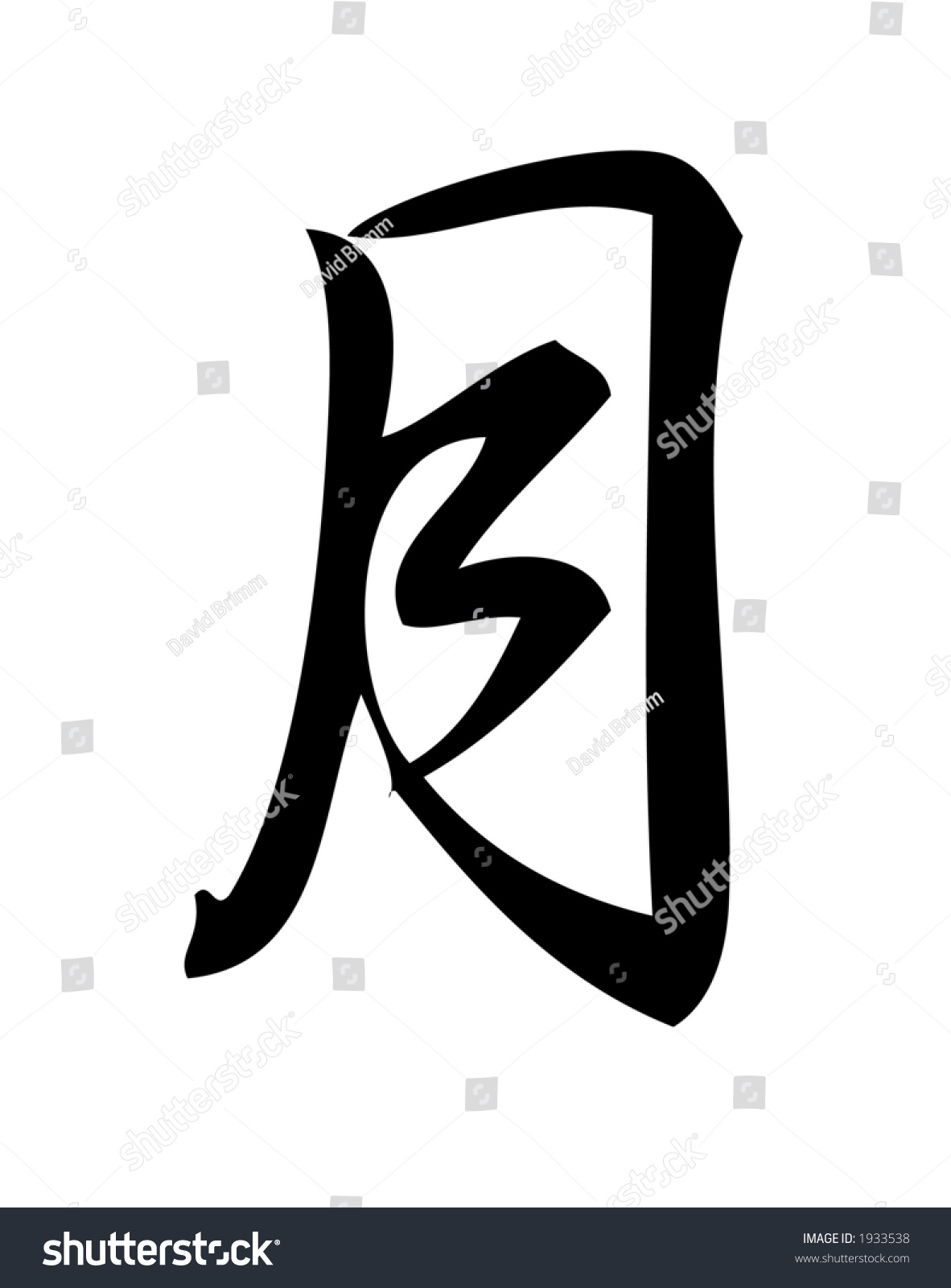 Kanji character moon month monday kanji stock illustration 1933538 kanji character for moon month monday kanji one of three scripts used buycottarizona Gallery