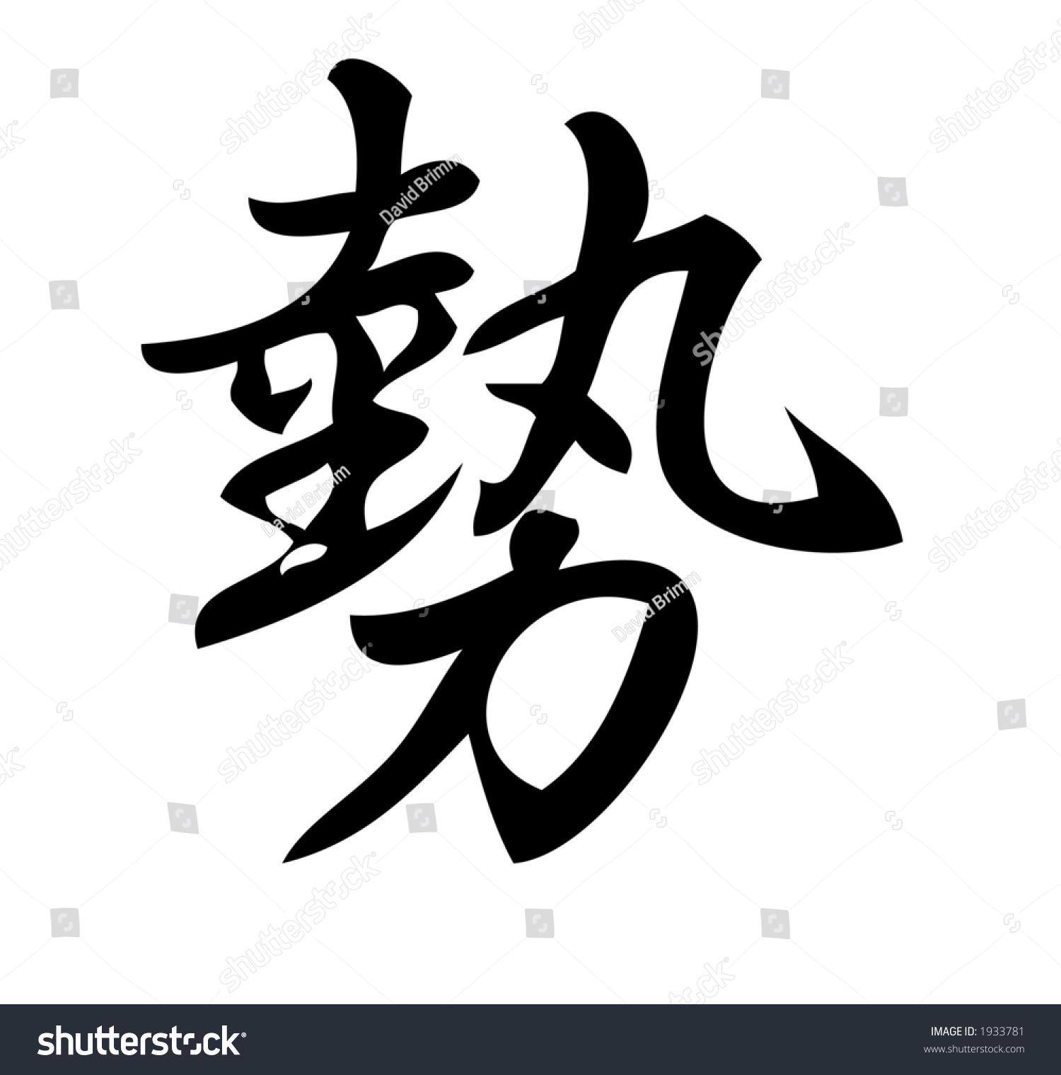 Kanji Character Force Energy Vigor Kanji Stock Illustration 1933781