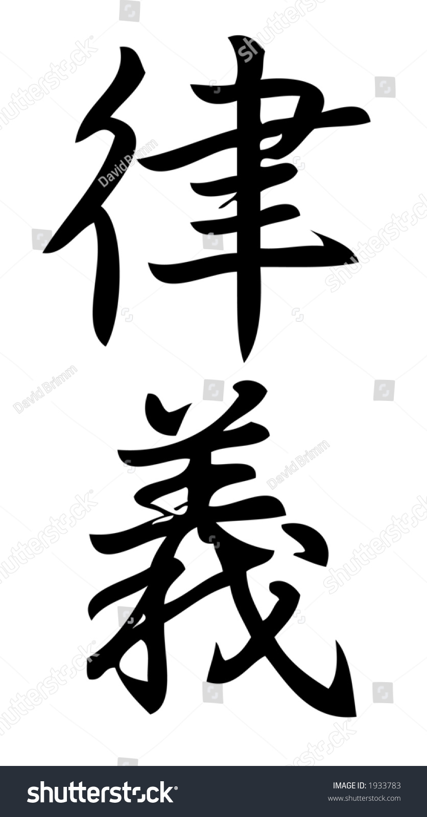 Kanji Character Honesty Integrity Loyalty Kanji Stock Illustration