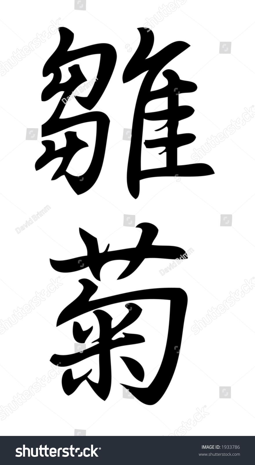 Kanji character daisy kanji one three stock illustration 1933786 kanji character for daisy kanji one of three scripts used in the japanese language biocorpaavc