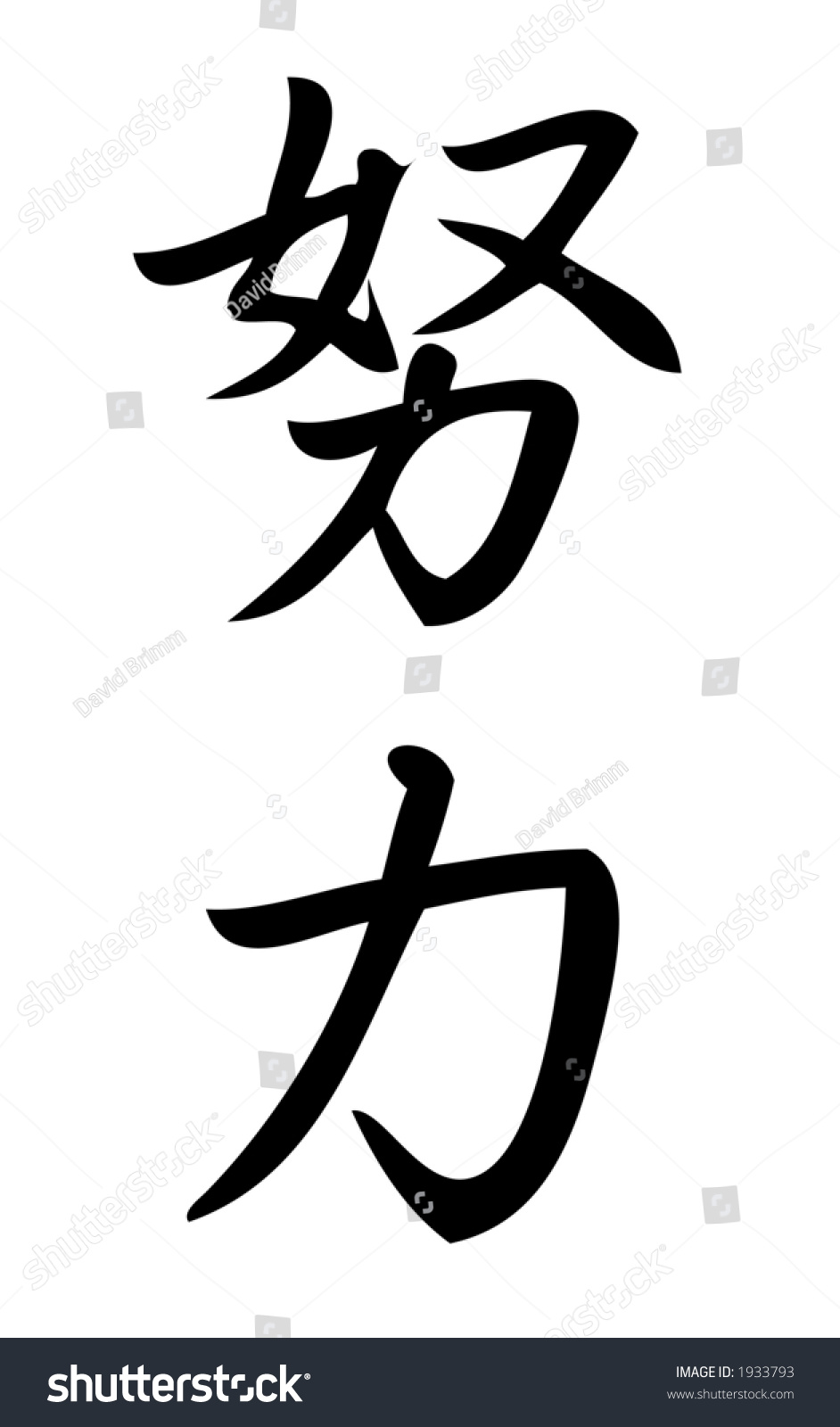 Kanji Character For Success Kanji One Of Three Scripts Used In The