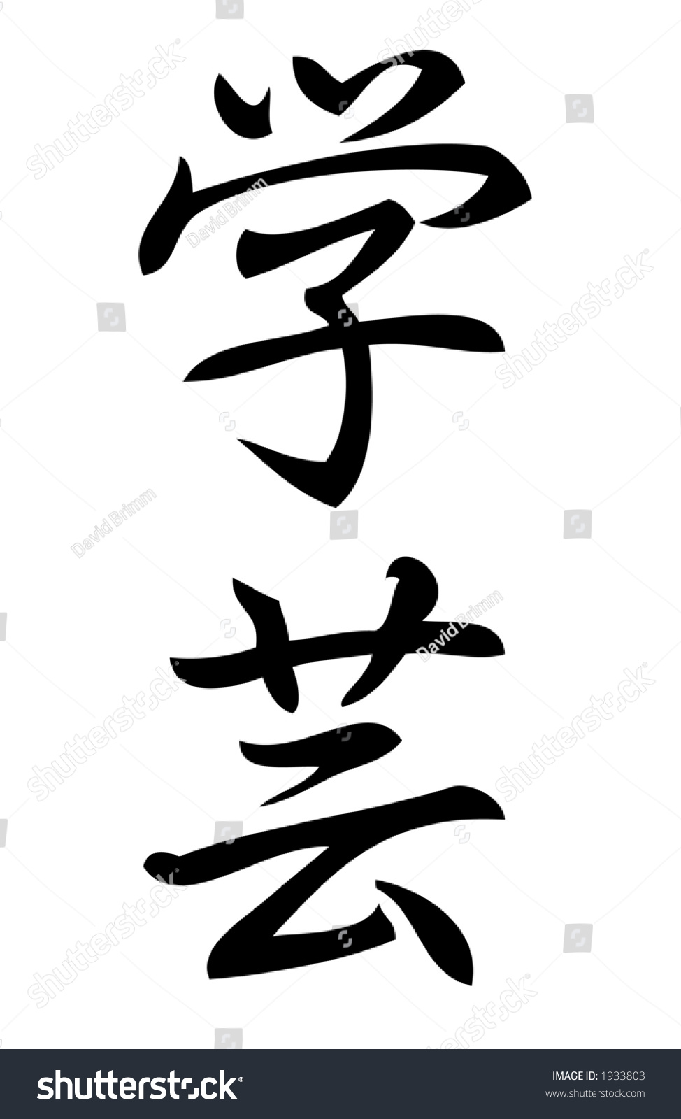 Kanji Character Art Science Kanji One Stock Illustration 1933803