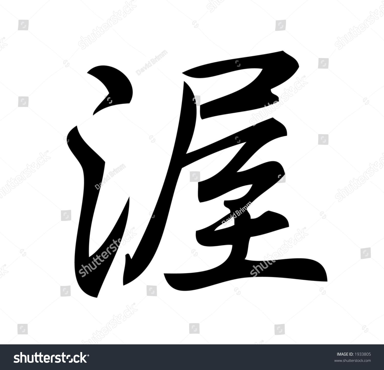 Kanji Character Kindness Kanji One Three Stock Illustration 1933805