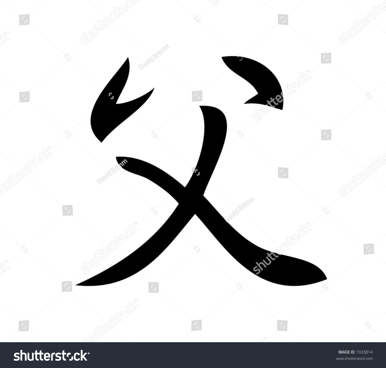 Kanji Character Father Kanji One Three Stock Illustration 1933814
