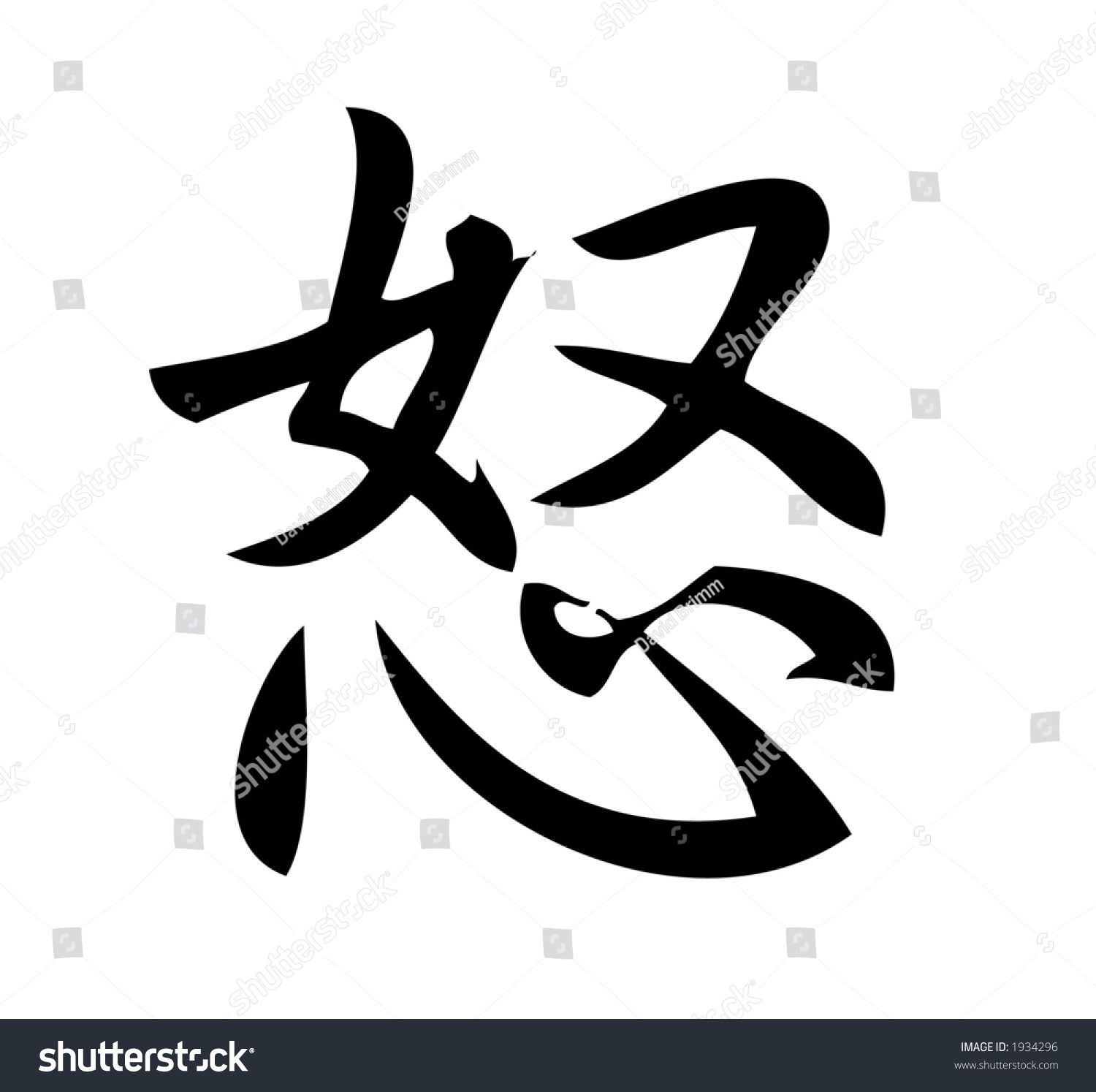 Kanji character anger wrath kanji one stock illustration 1934296 kanji character for anger wrath kanji one of three scripts used in the biocorpaavc