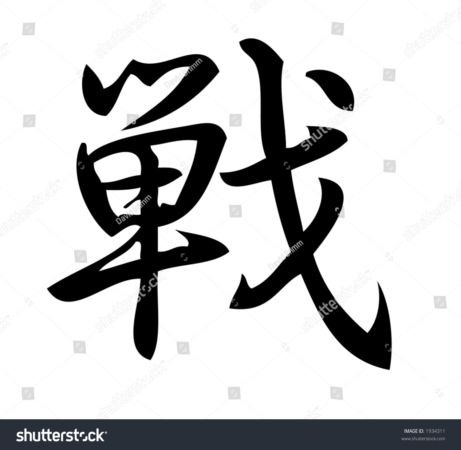 The Chinese Symbol For War Gallery Meaning Of This Symbol