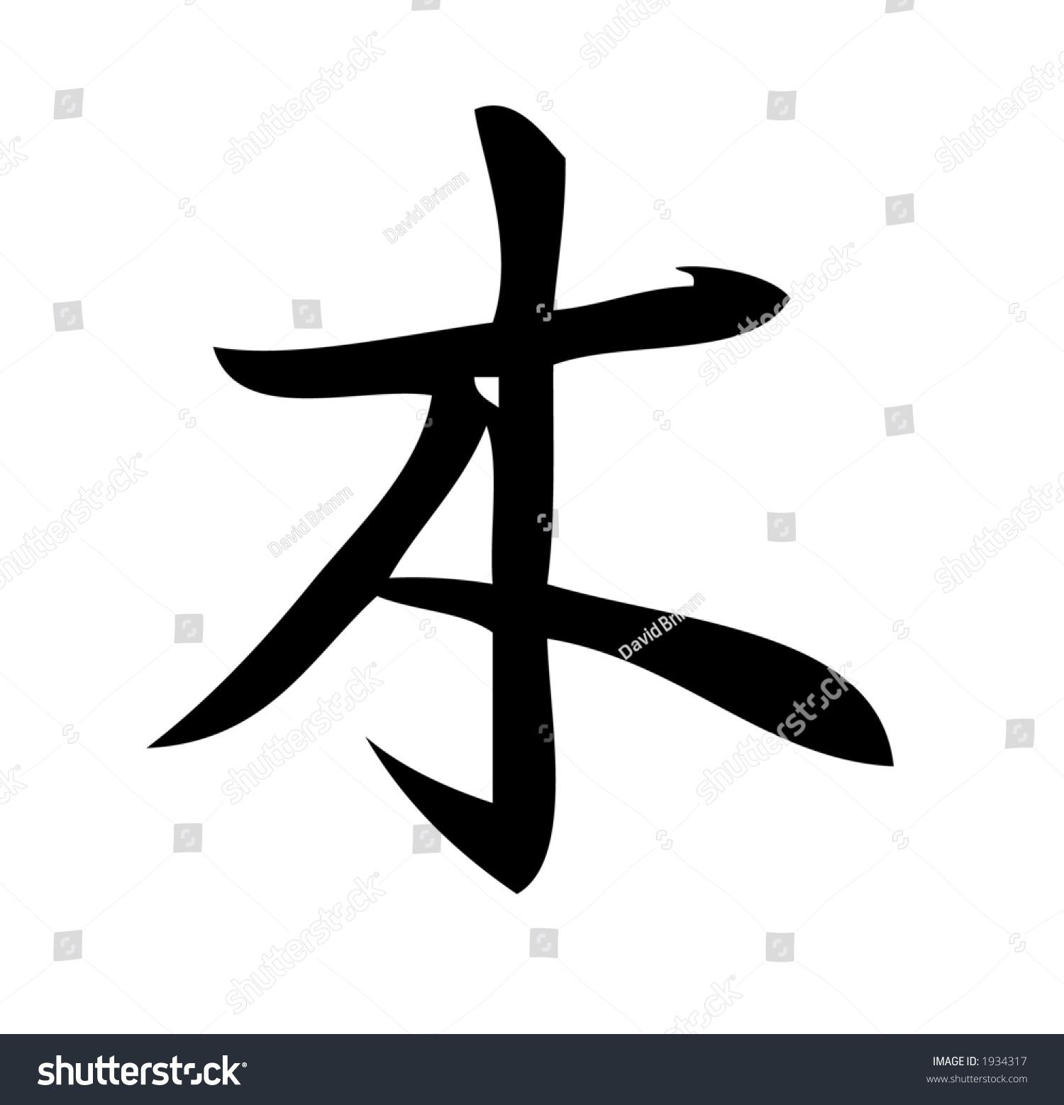 Royalty Free Kanji Character For Tree Wood Kanji 1934317 Stock
