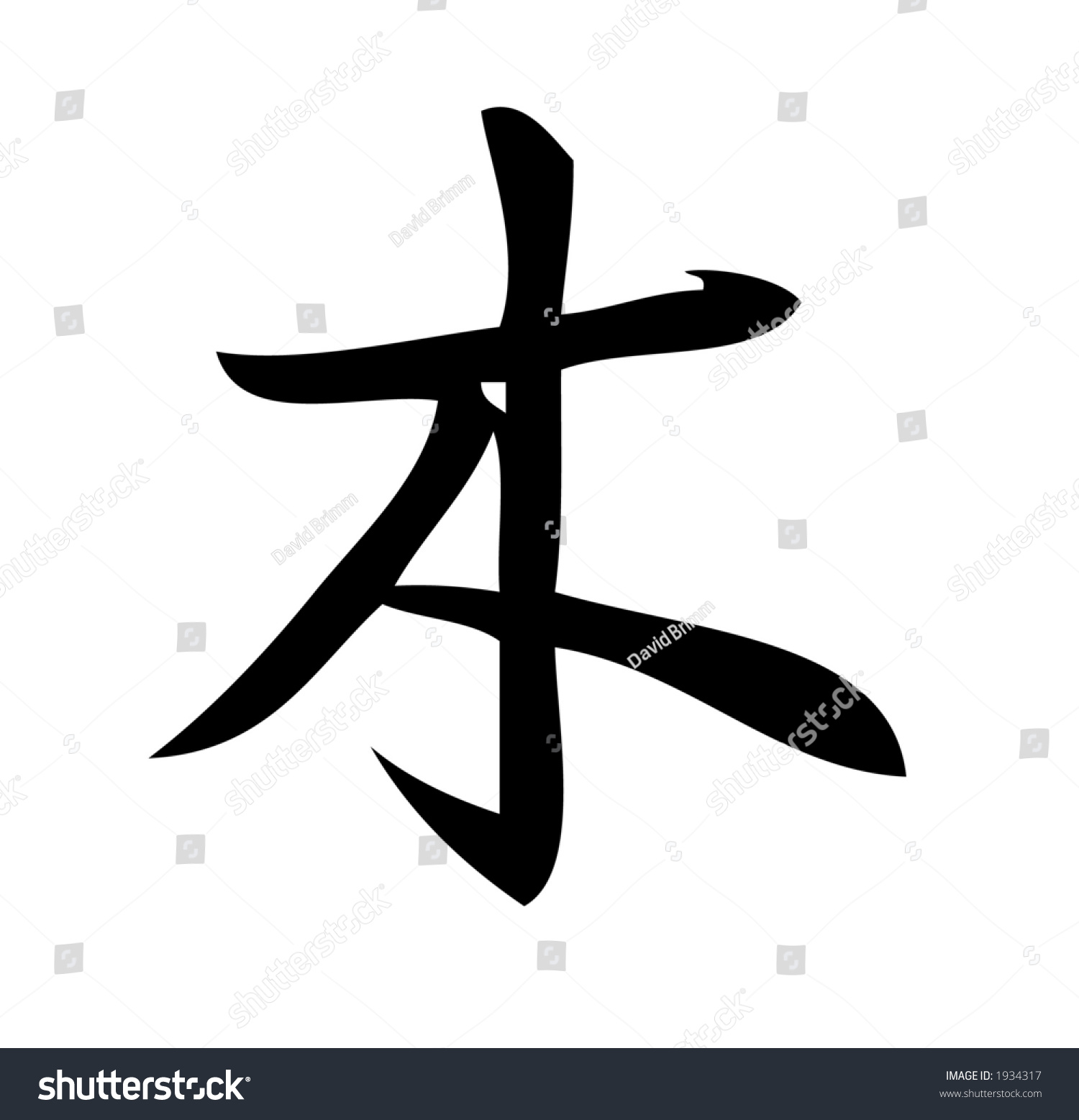 Kanji character for tree wood kanji one of three for Wood in chinese