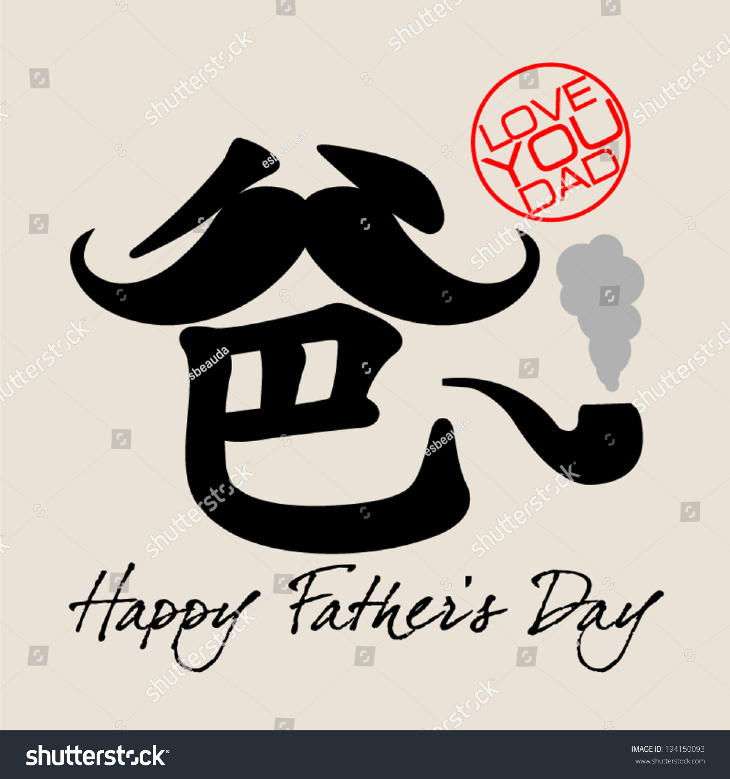 greeting card design fathers day chinese stock vector 194150093
