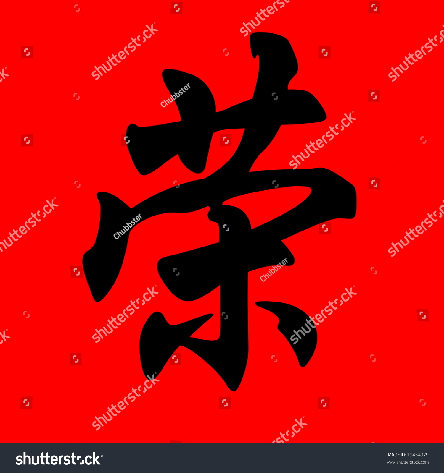 Chinese Calligraphy Character With The Meaning Honor Ez Canvas