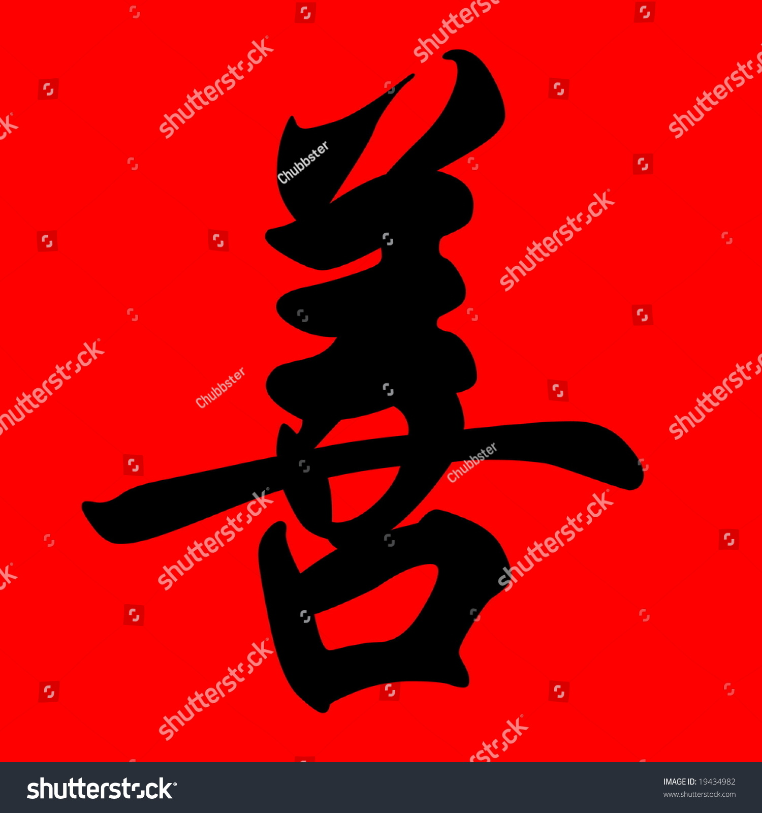 Chinese Calligraphy Character Meaning Kindness Stock Illustration