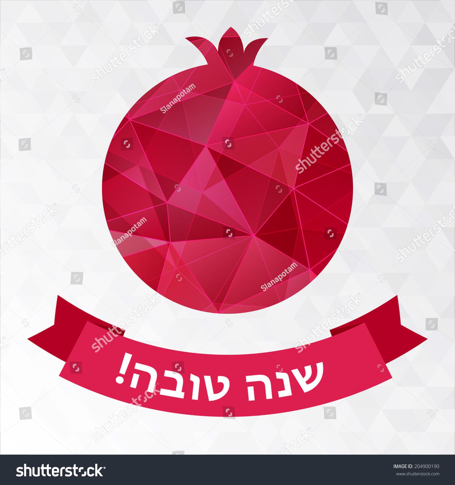 Rosh hashana card jewish new year stock vector 204900190 rosh hashana card jewish new year greeting text shana tova on hebrew have kristyandbryce Images