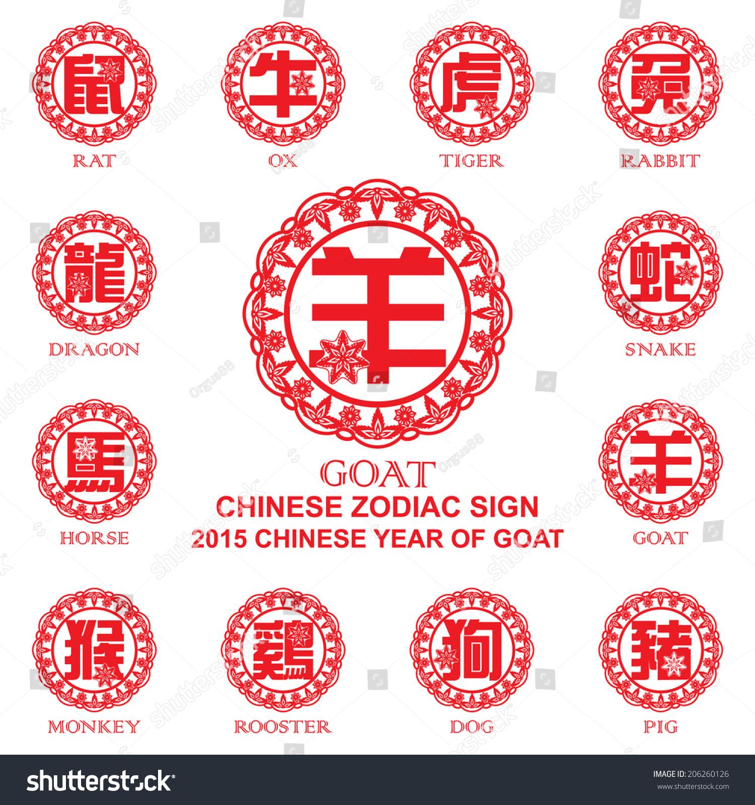 Chinese zodiac symbols 2015 year goat stock vector 206260126 chinese zodiac symbols 2015 year of the goat chinese paper cut arts design buycottarizona Images