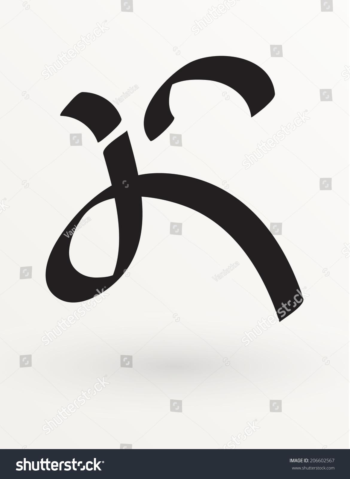calligraphy letter j letter k vector stock vector (royalty free