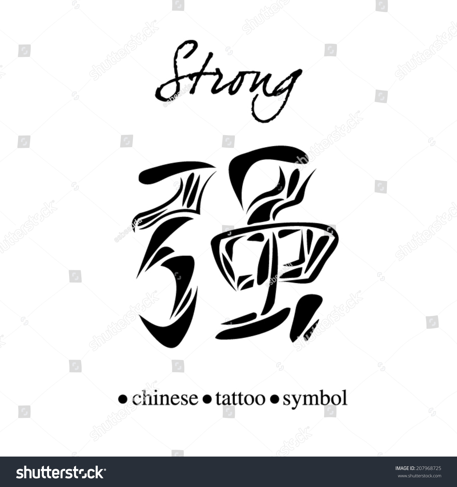 Chinese Character Calligraphy Strong Stock Vector Royalty Free