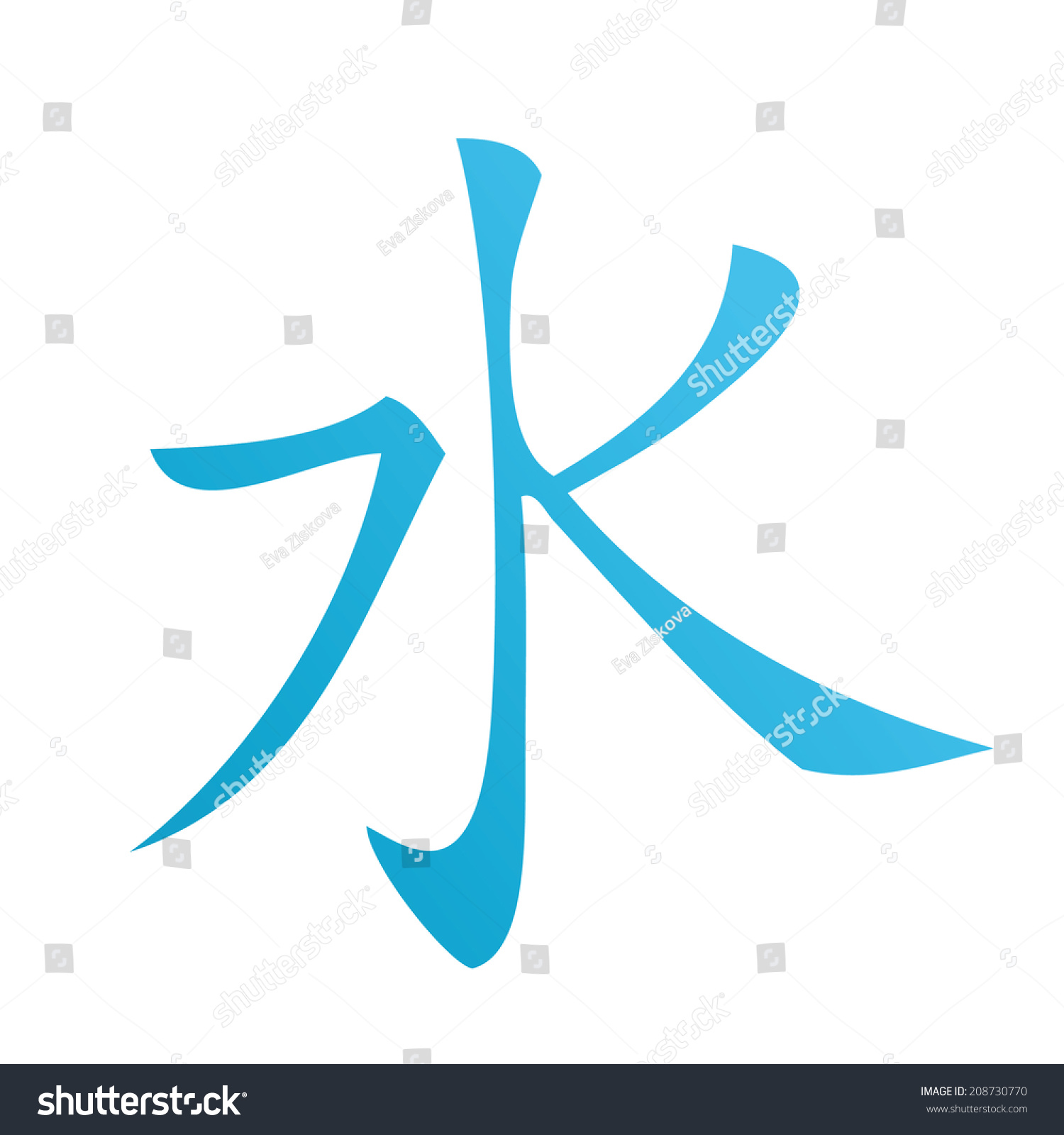 Chinese Calligraphy Water Stock Vector 208730770
