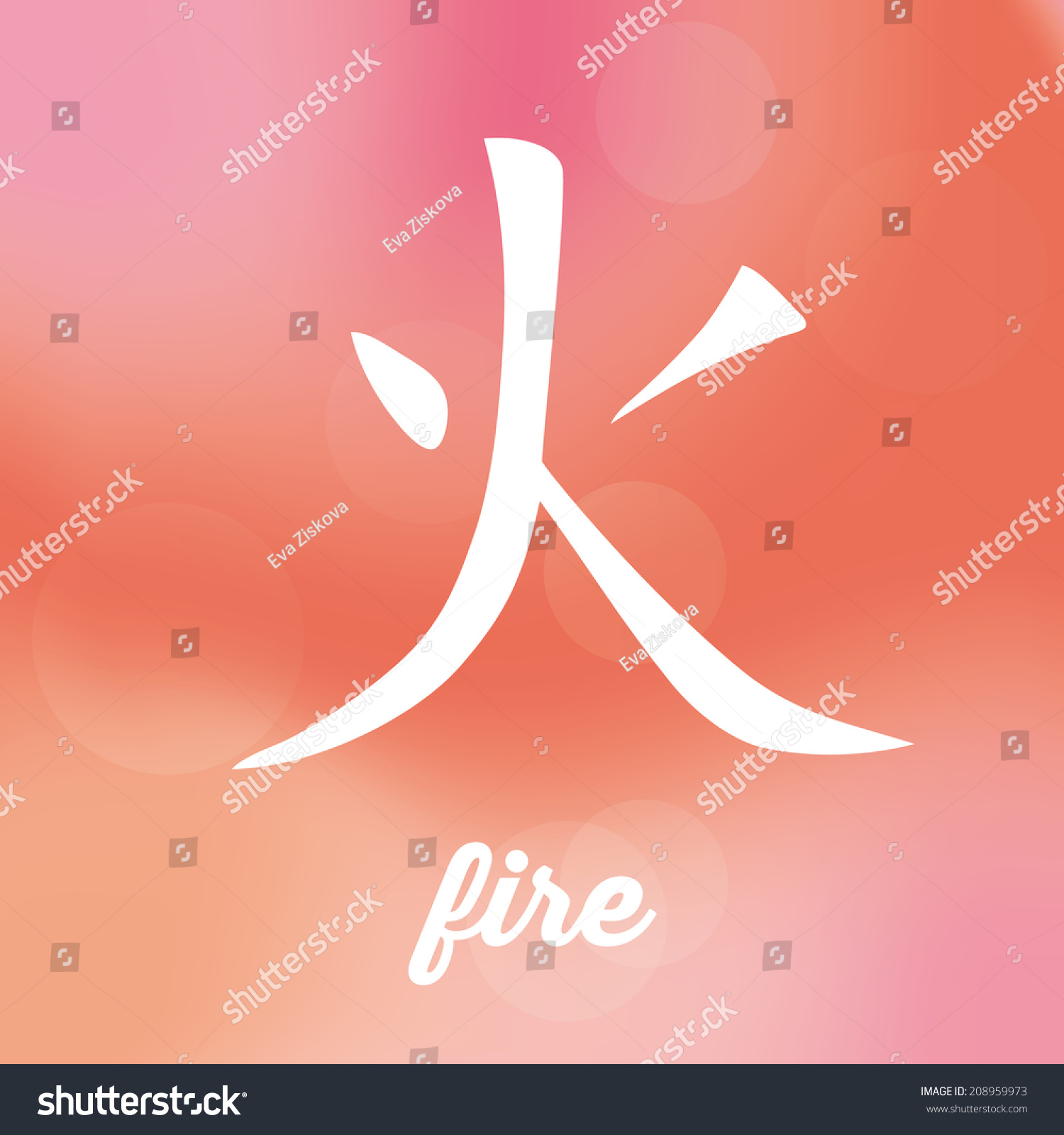 Chinese symbol five elements calligraphy fire stock vector chinese symbol of five elements calligraphy fire buycottarizona