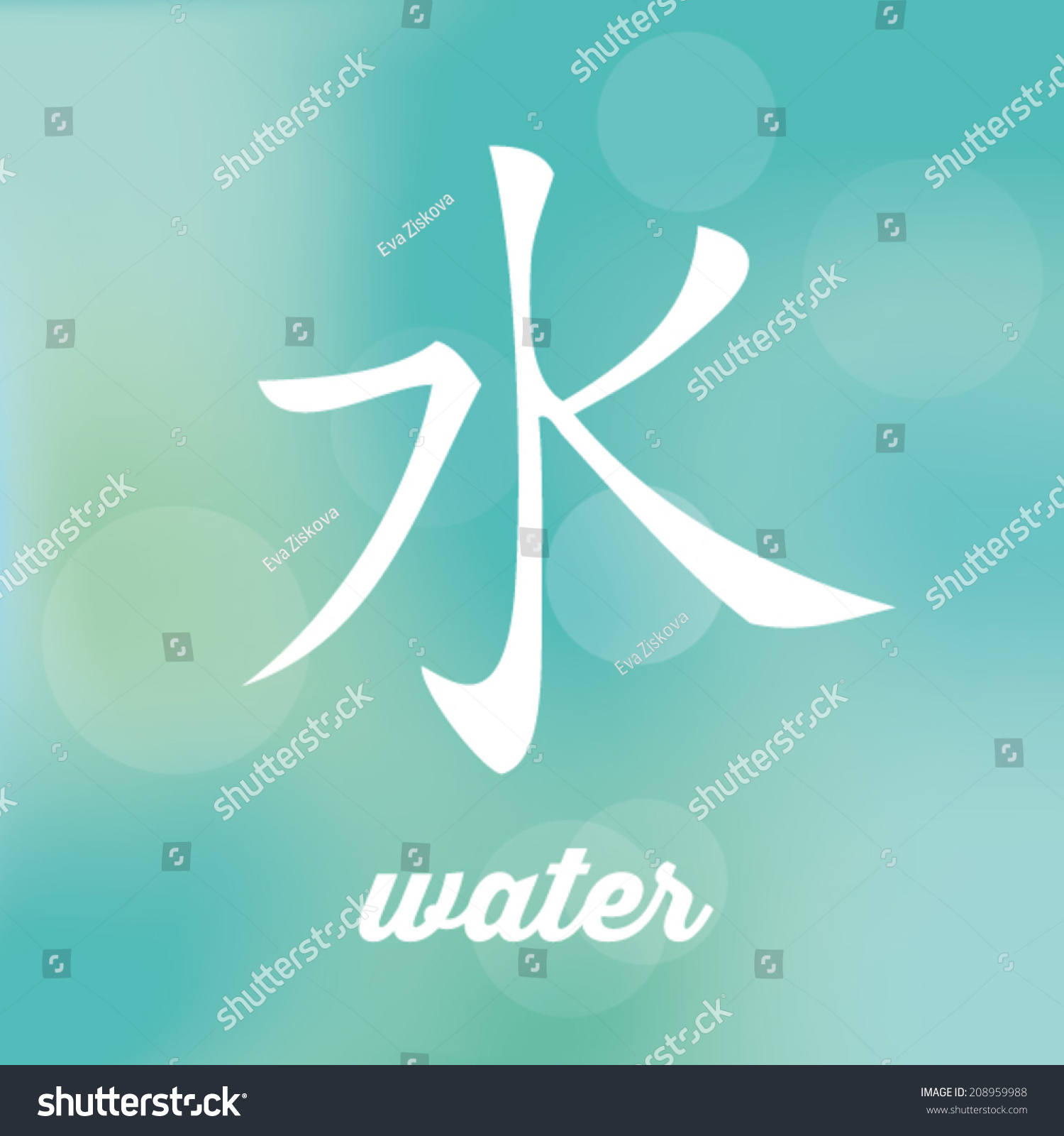 Chinese Symbol Five Elements Calligraphy Water Stock