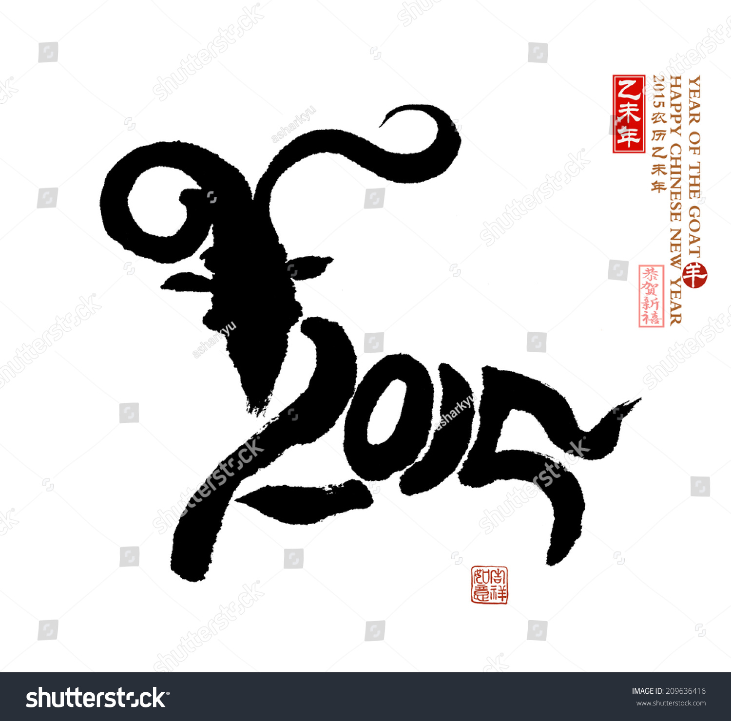 Chinese Calligraphy For Year Of The Goat 2015 Seal Mean