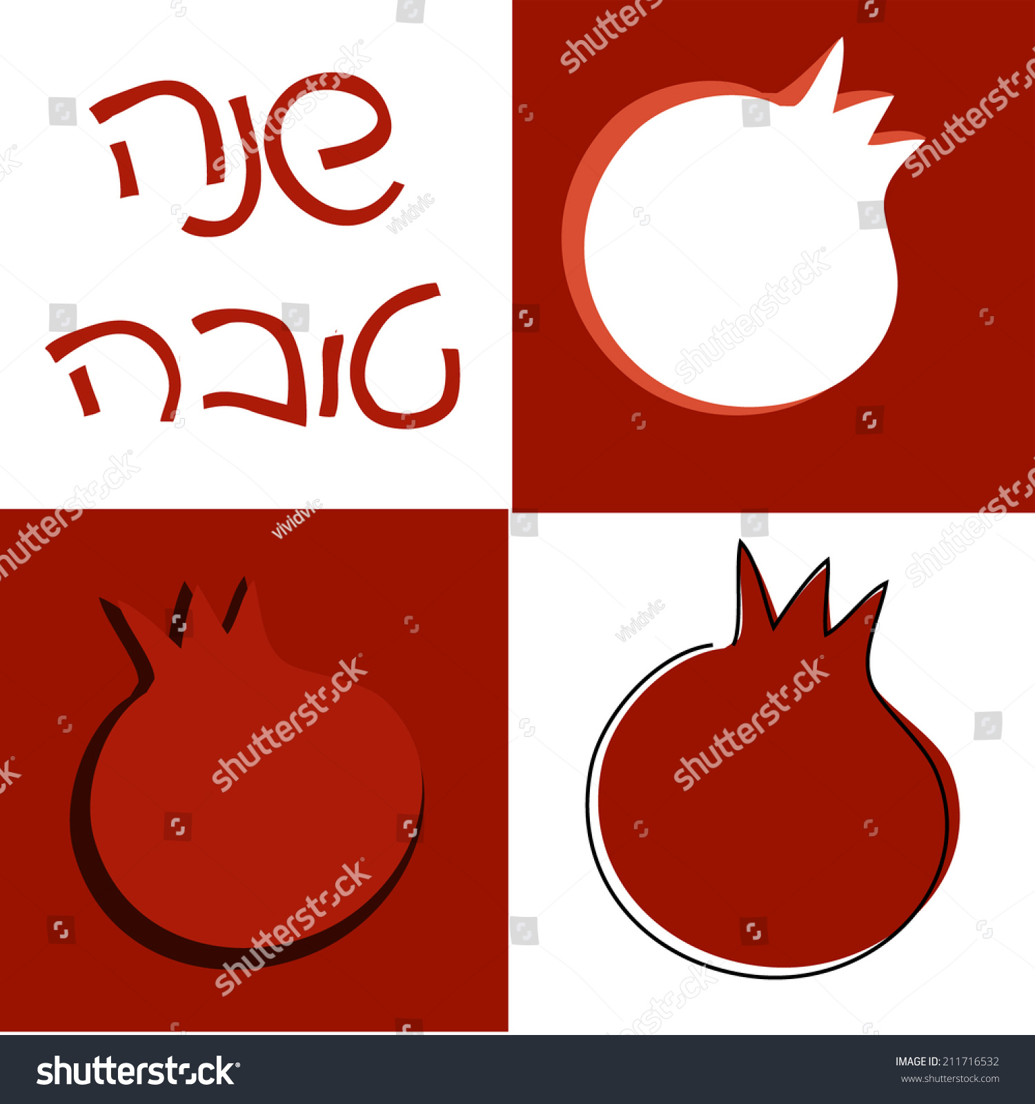 Jewish New Year Hebrew Letters Text Stock Vector 211716532
