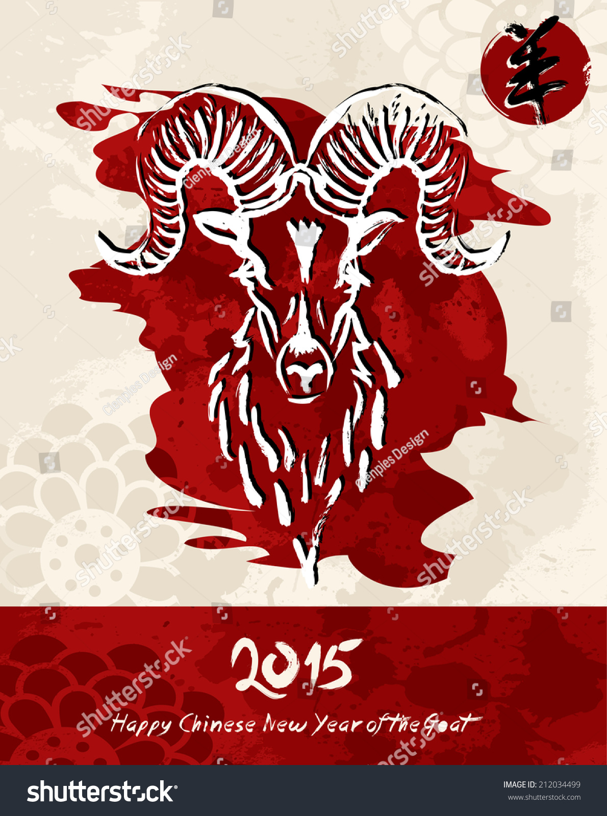 Chinese New Year 2015 Goat Calligraphy Stock Vector 212034499 ...