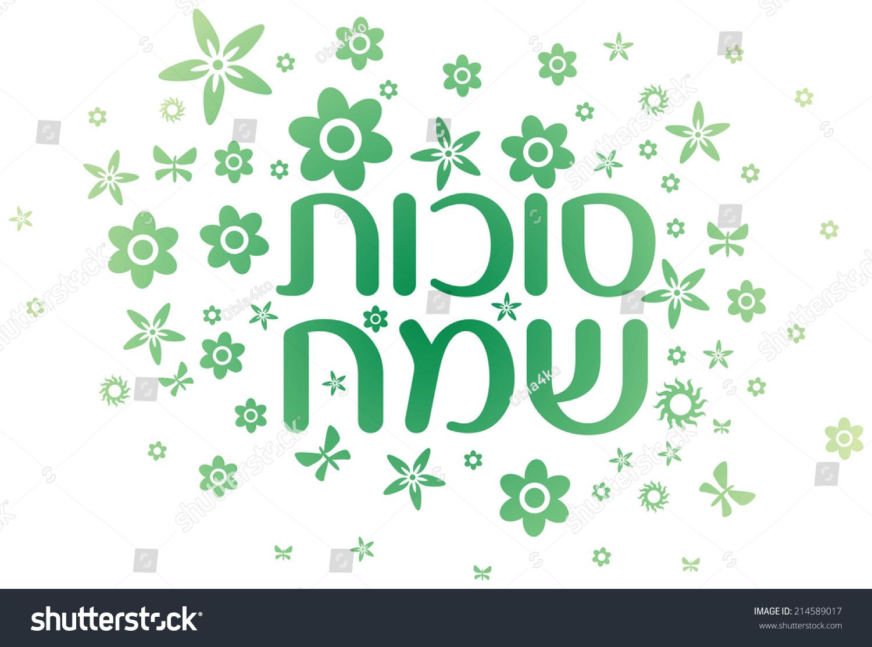 Congratulations to Sukkot in Hebrew 37