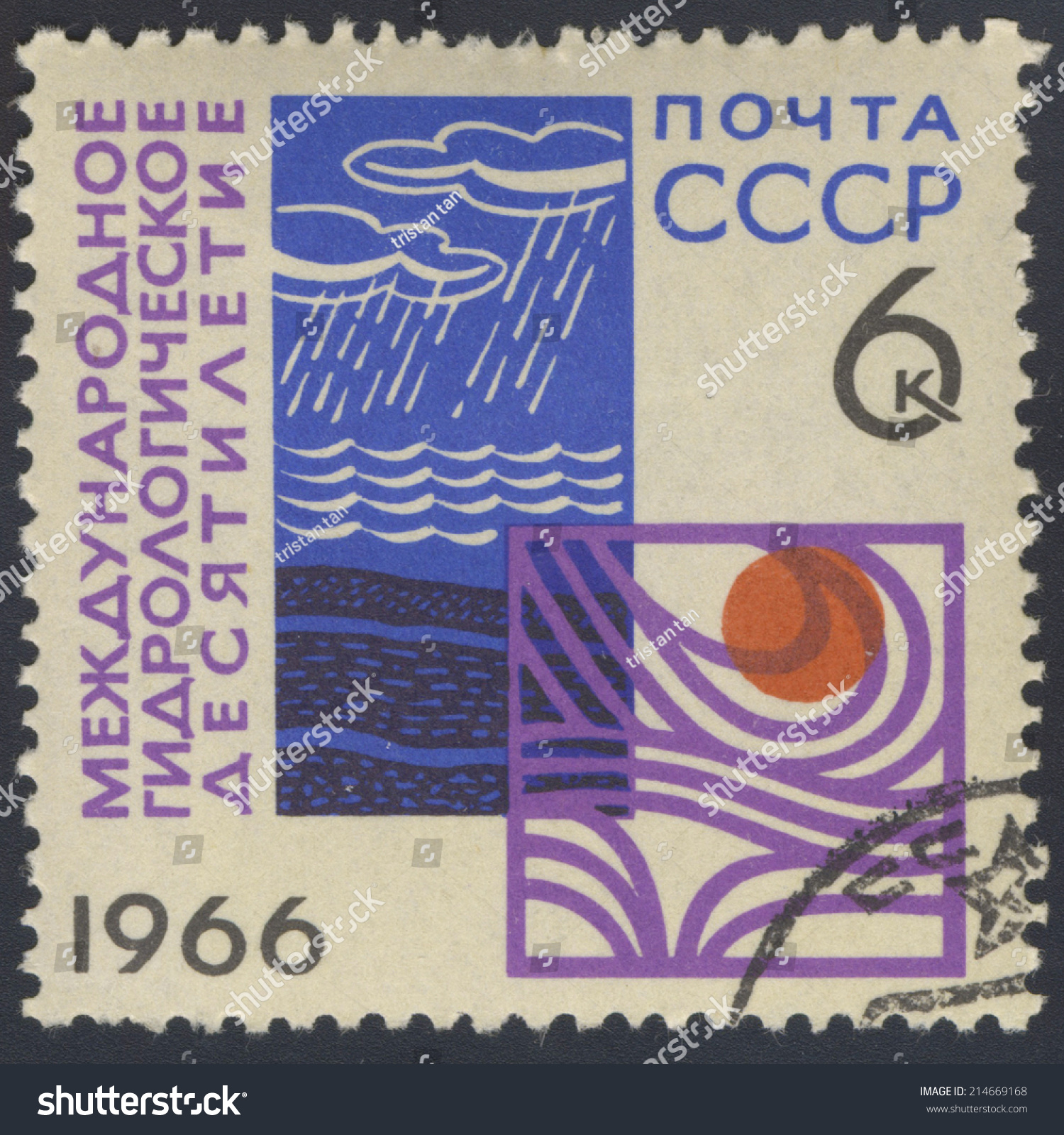 Russia Circa 1966 Stamp Printed Russia Stock Photo Edit Now