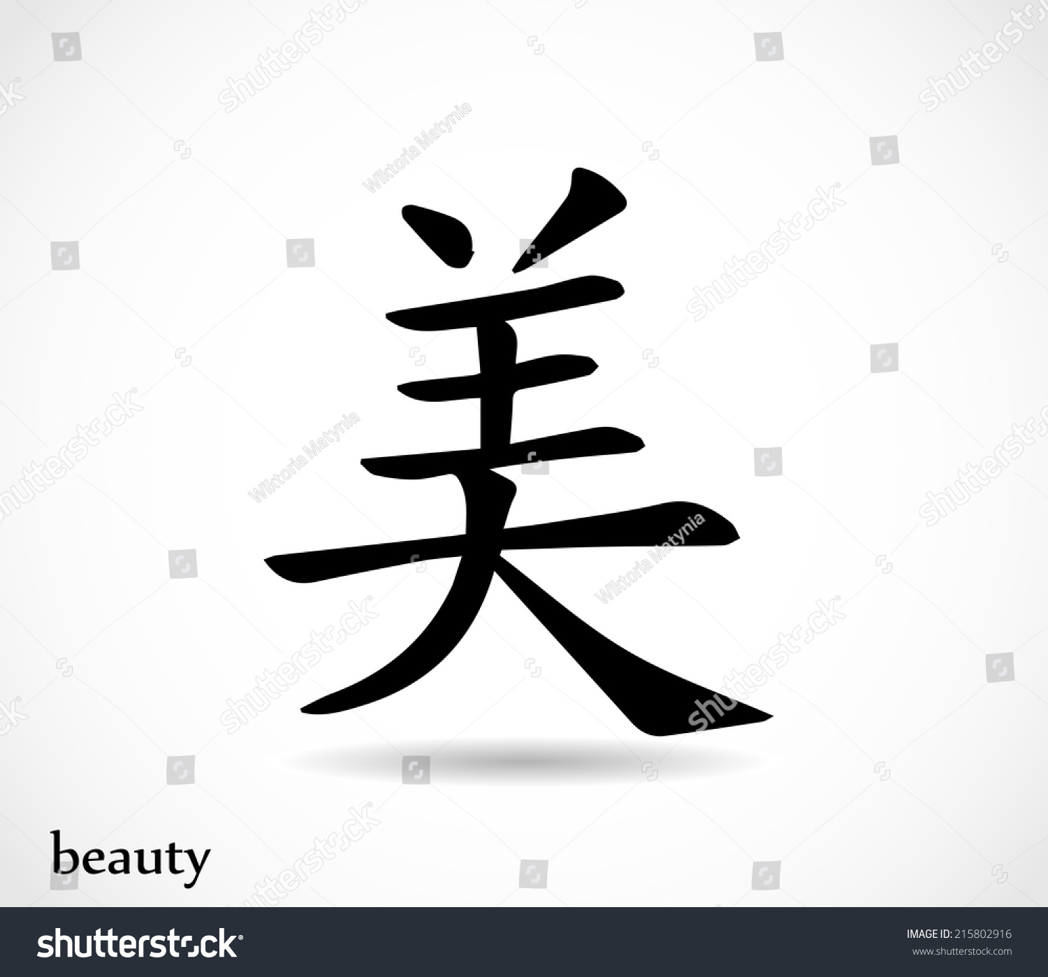 Chinese symbol beauty vector image vectorielle 215802916 chinese symbol beauty vector buycottarizona