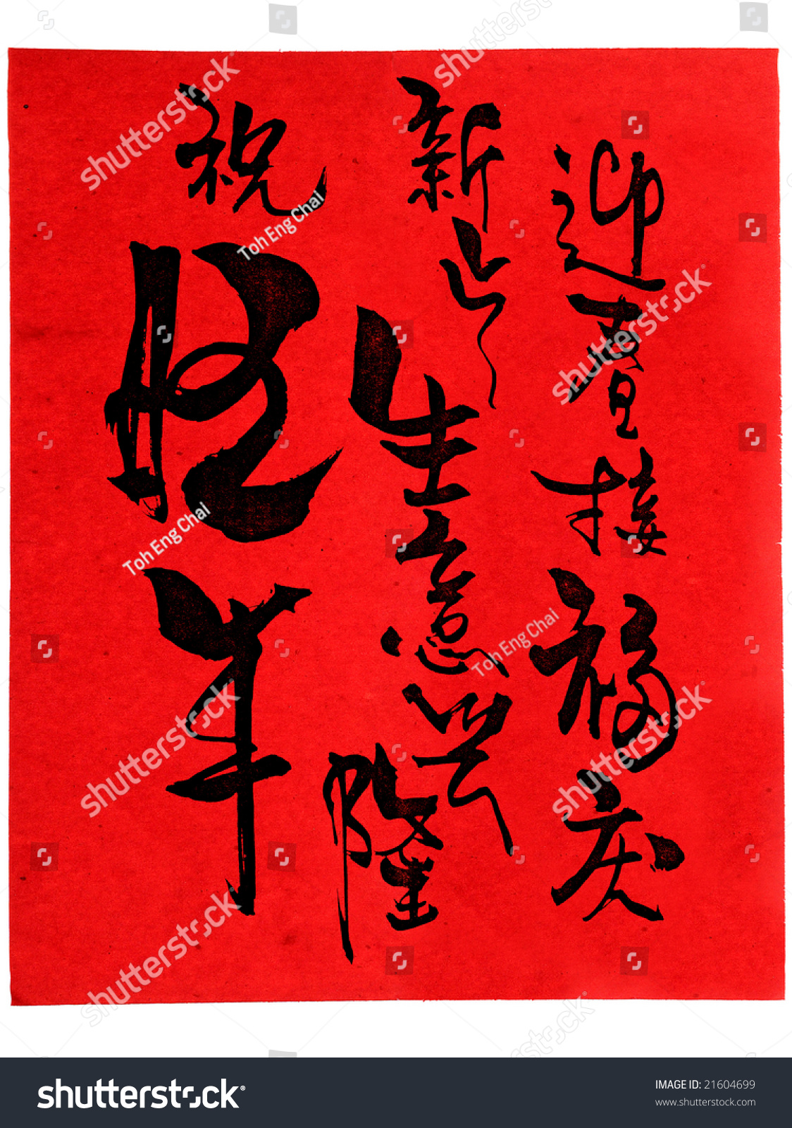 Chinese Calligraphy On Red Paper Contain Stock Photo