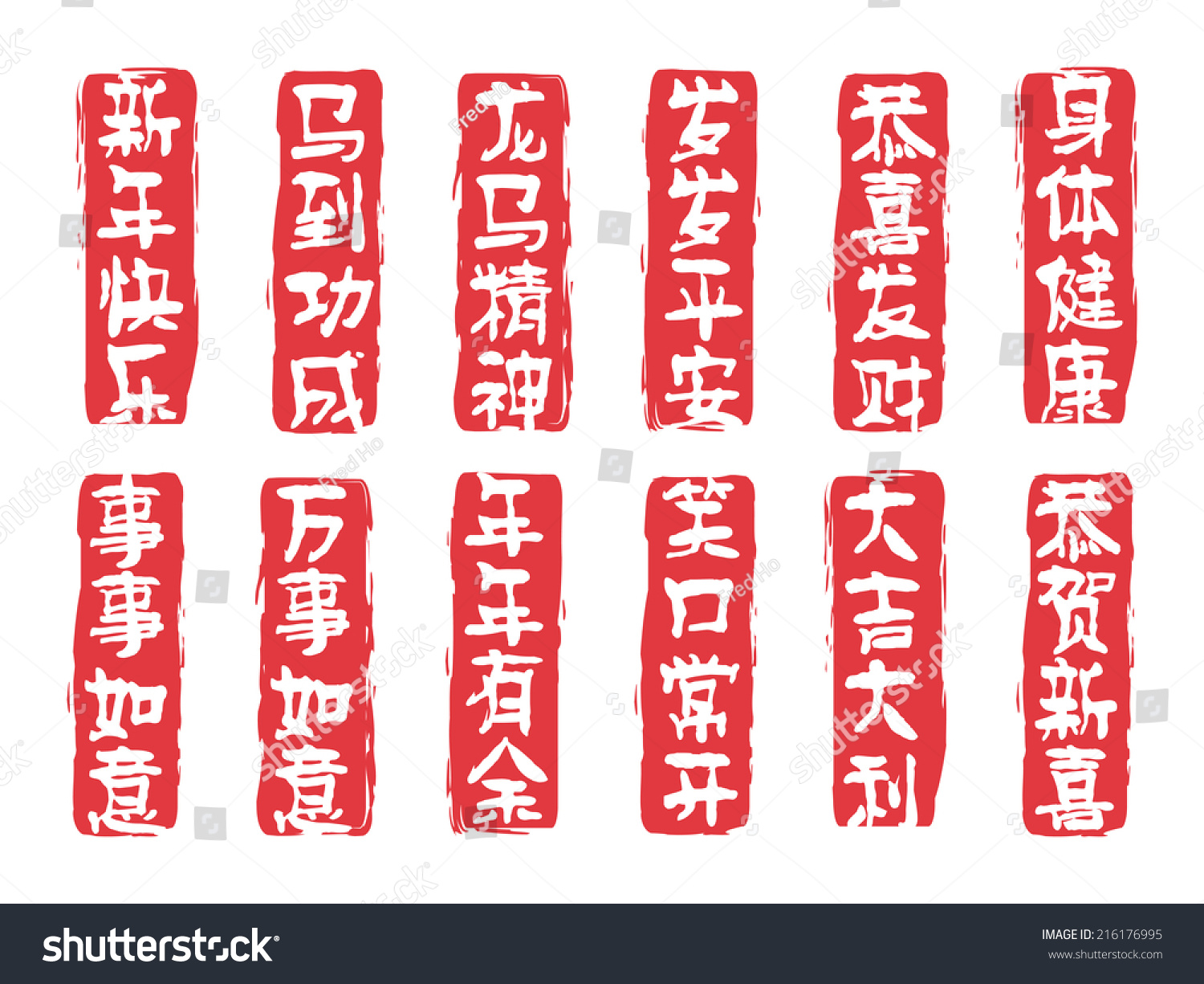 vector chinese new year greetings red cutouts 1st row happy new year success