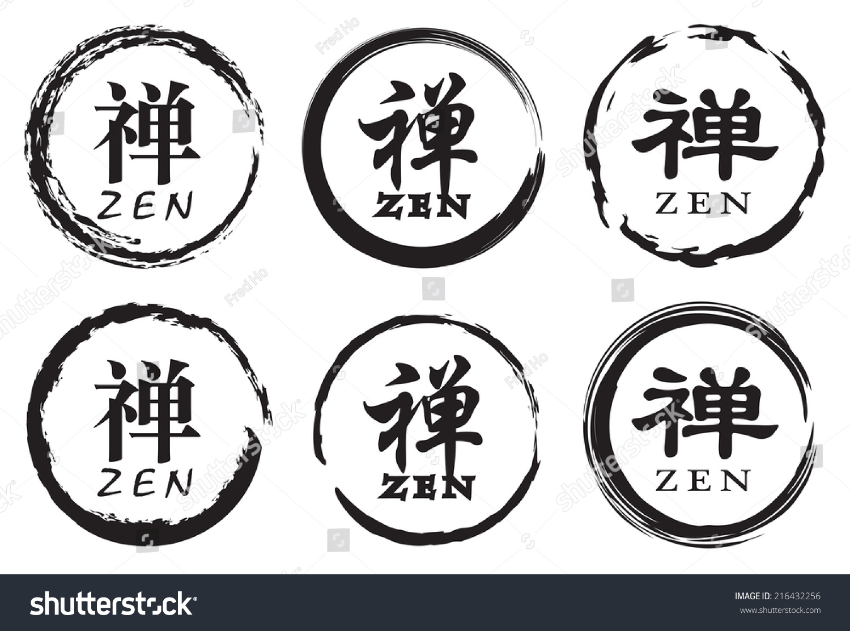 Vector design enso circle zen symbol stock vector 216432256 vector design of enso the circle zen symbol with the word zen in chinese calligraphy buycottarizona