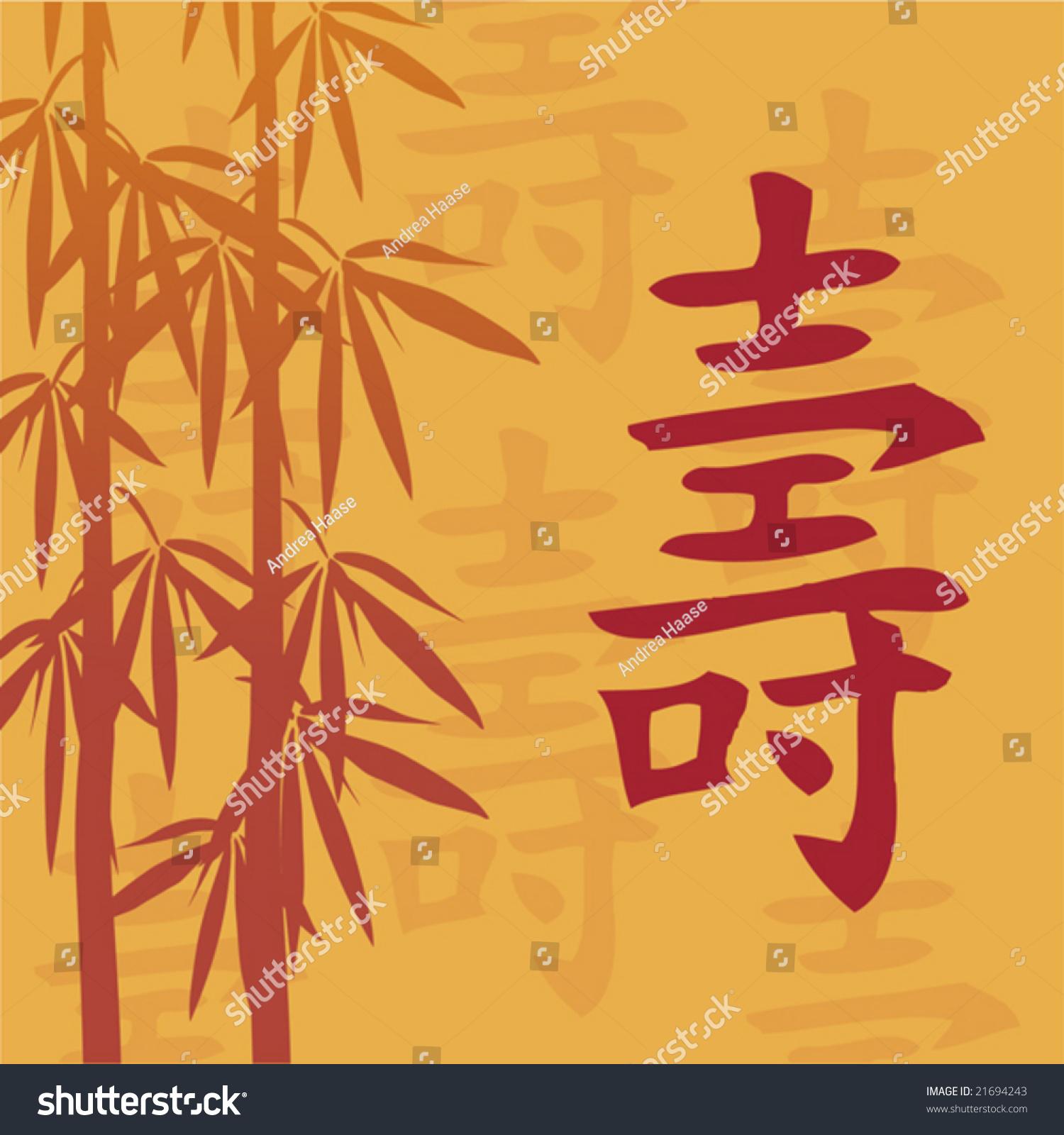 Vector Illustration Bamboo Chinese Symbol Long Stock Vector Royalty