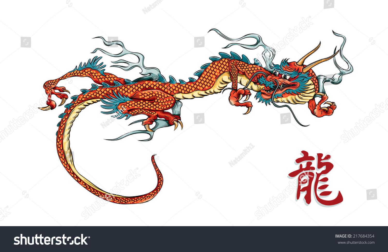 Vector Drawing Dragon Red Dragon Easy Edit Stock Vector Royalty