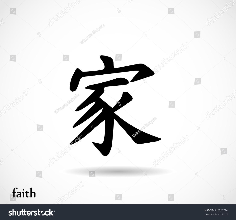Chinese Symbol Faith Vector Stock Vector Royalty Free 218068714