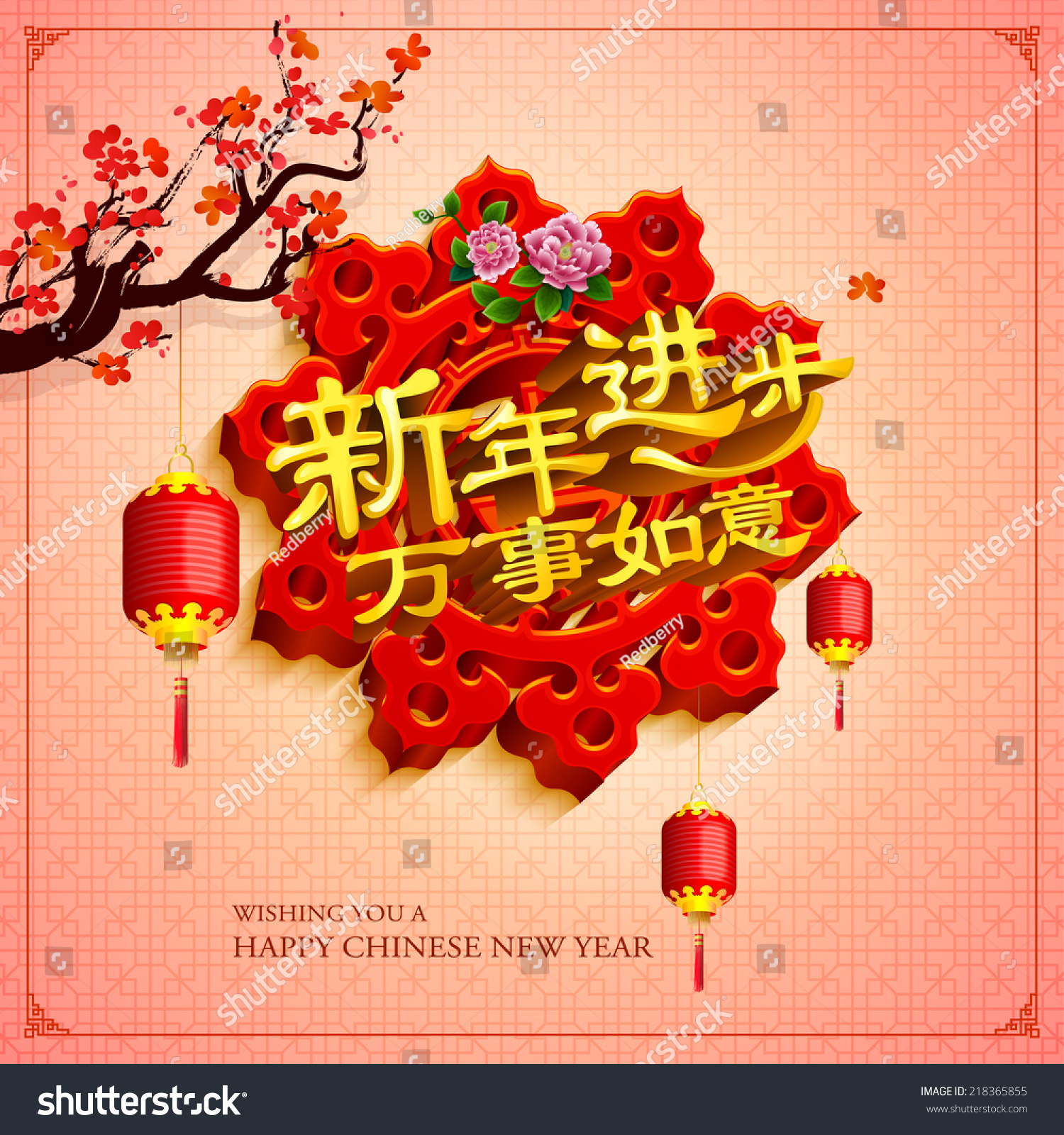 classy chinese new year card chinese character xin nian jin pu means