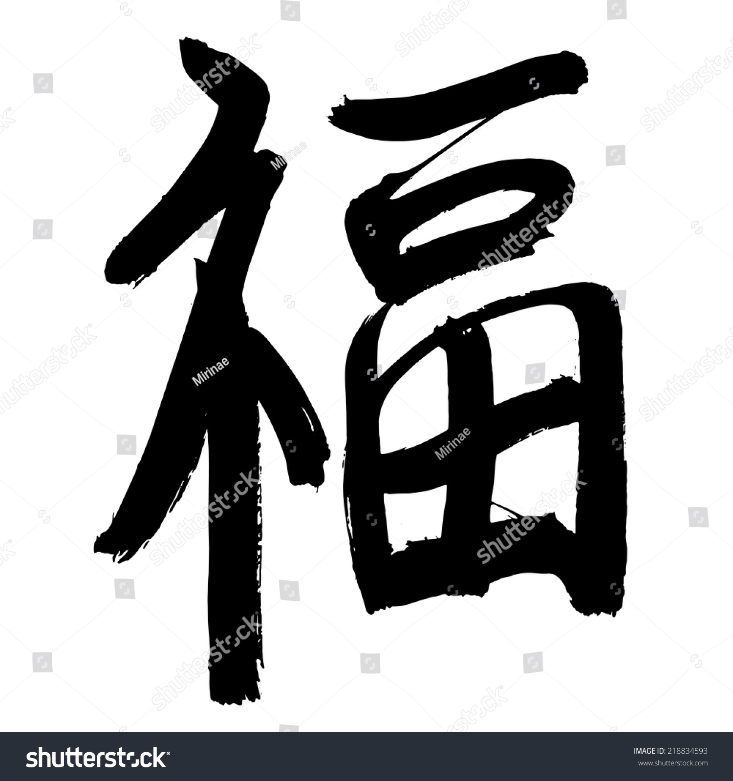 black chinese hand drawn letter calligraphy hieroglyph isolated on white translation of hieroglyph