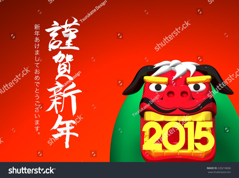 2015 Lion Dance Japanese Greeting On Stock Illustration 220210606