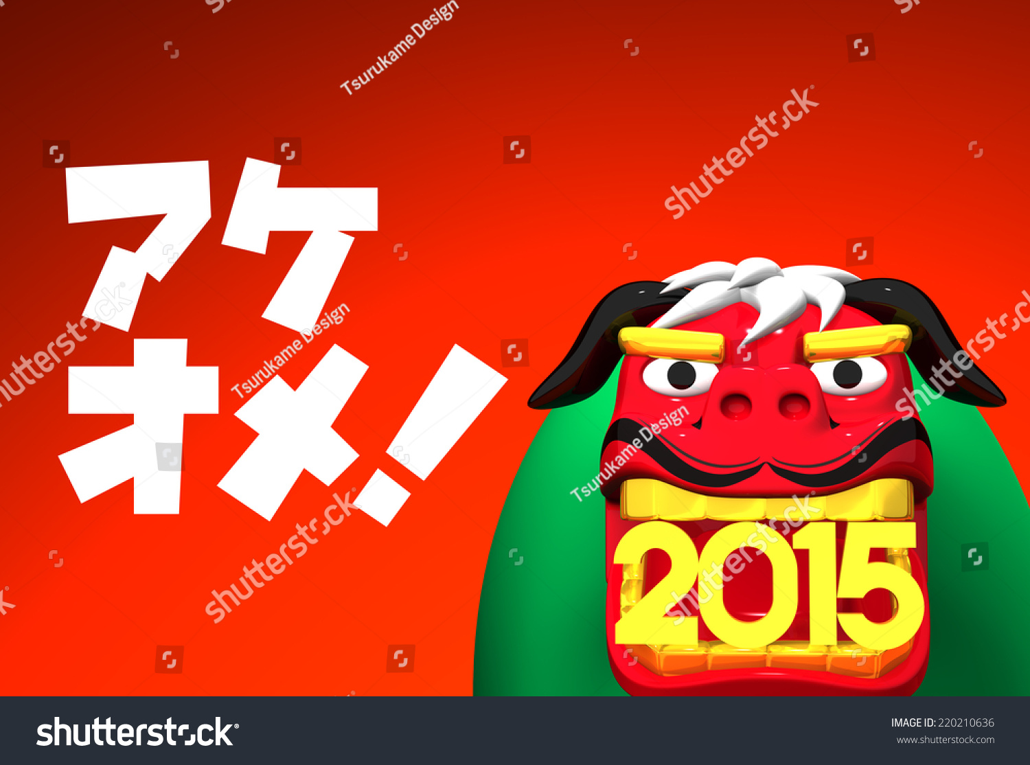 2015 Lion Dance Katakana Greeting On Red 3D render illustration For The Year Of The Sheep 2015 In Japan For New Year Greeting Postcard