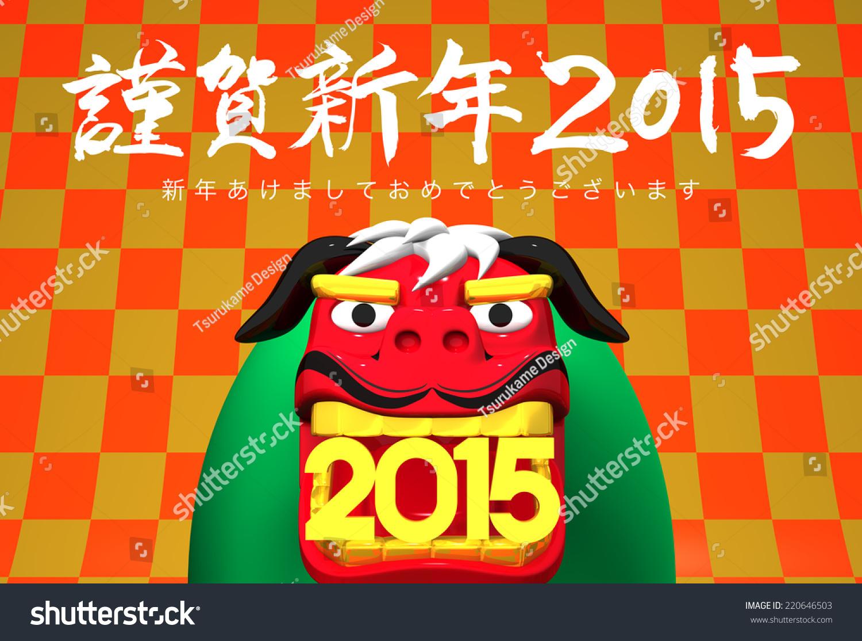 2015 Lion Dance Japanese Greeting On Stock Illustration 220646503