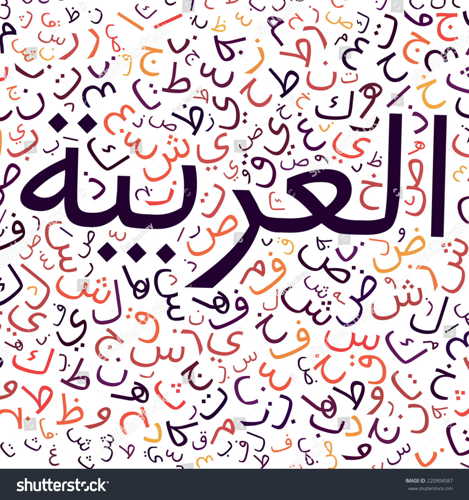 photo editor writing arabic words