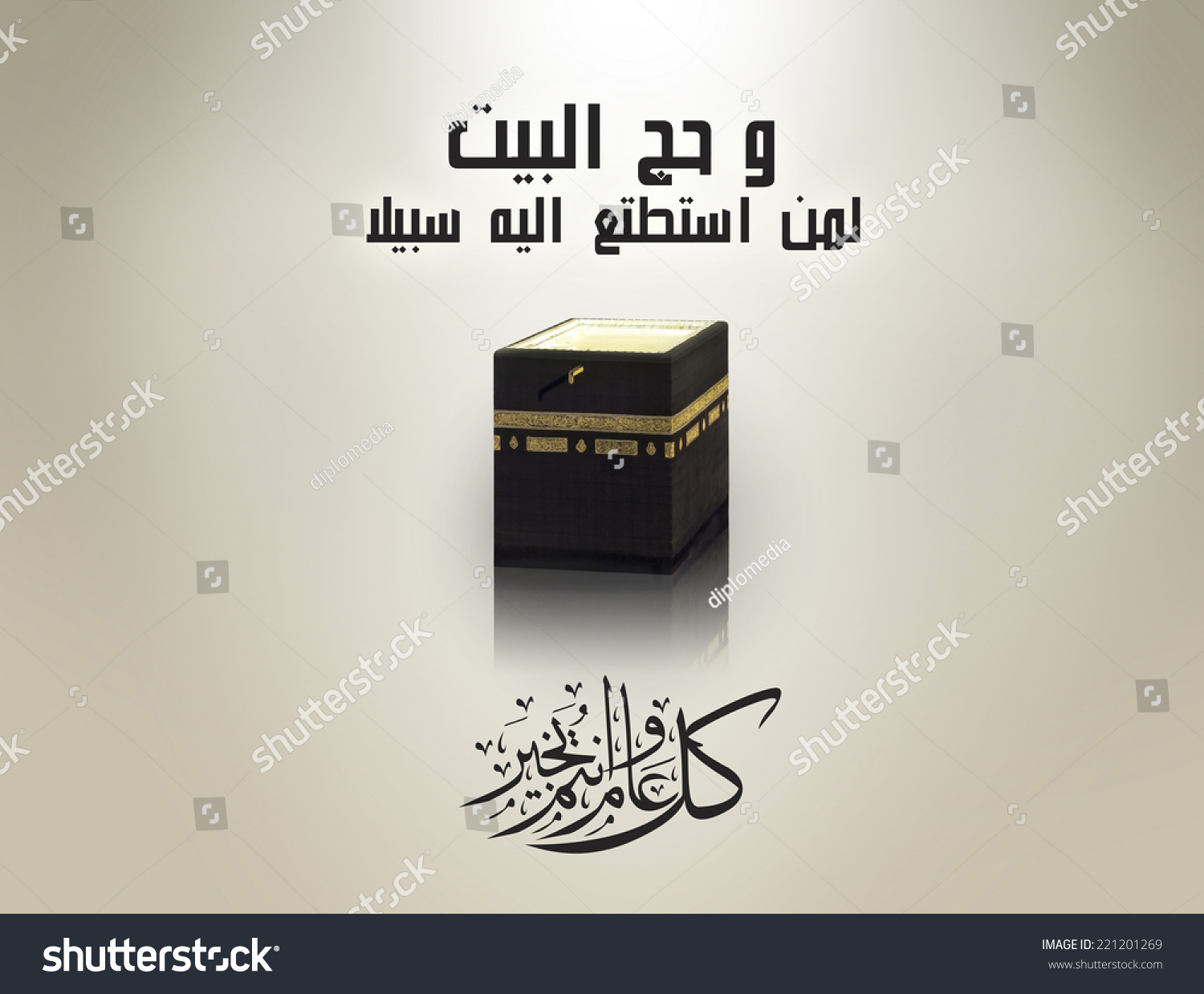Adha greeting showing kaaba mecca happy stock photo 221201269 adha greeting showing kaaba in mecca with happy eid hajj festive statment in arabic kristyandbryce Image collections