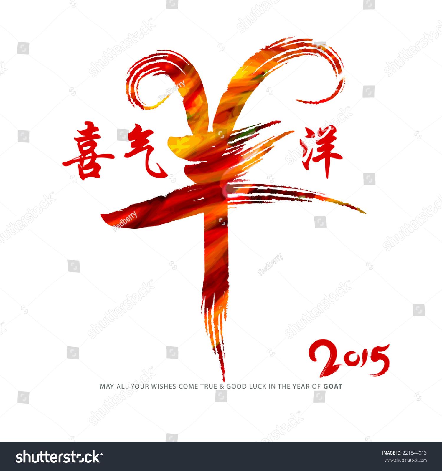 Chinese year goat character design character stock vector chinese year of goat character design the character xi qi yang yang be biocorpaavc Images