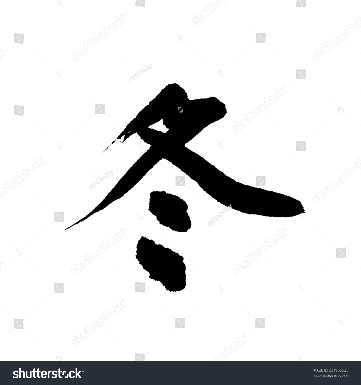 Chinese Symbol For Honesty Topsimages