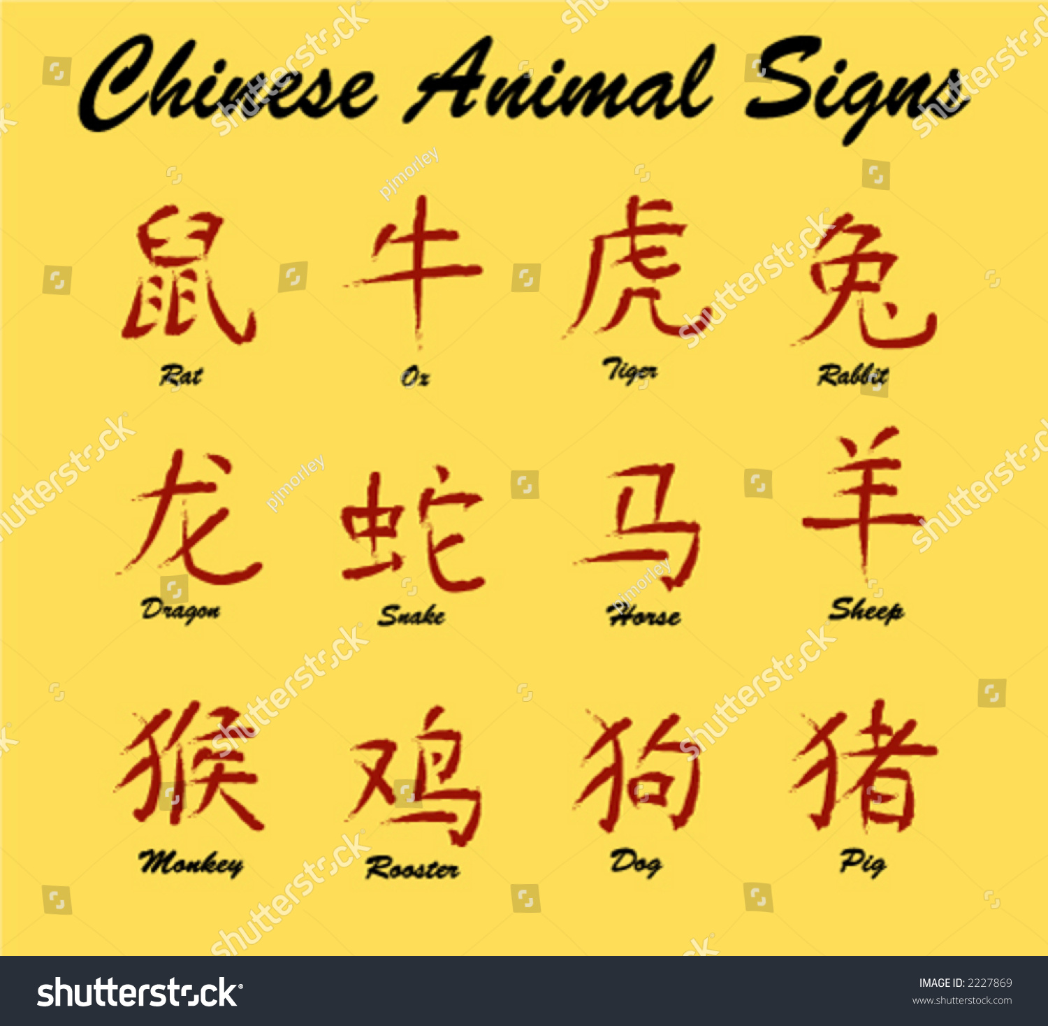 Red Chinese New Year Symbols 12 Stock Vector Royalty Free 2227869