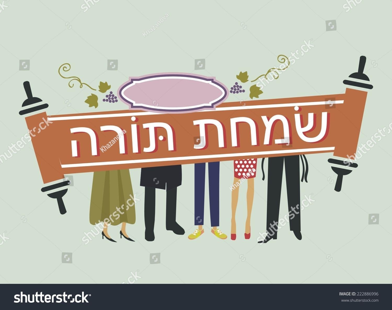 Jewish Holiday Simchat Torah Stock Vector Royalty Free 222886996