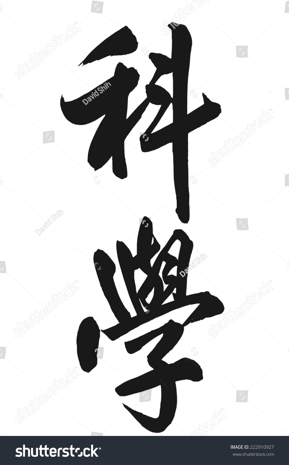 Words Ke Xue Chinese Calligraphy Mean Stock Illustration