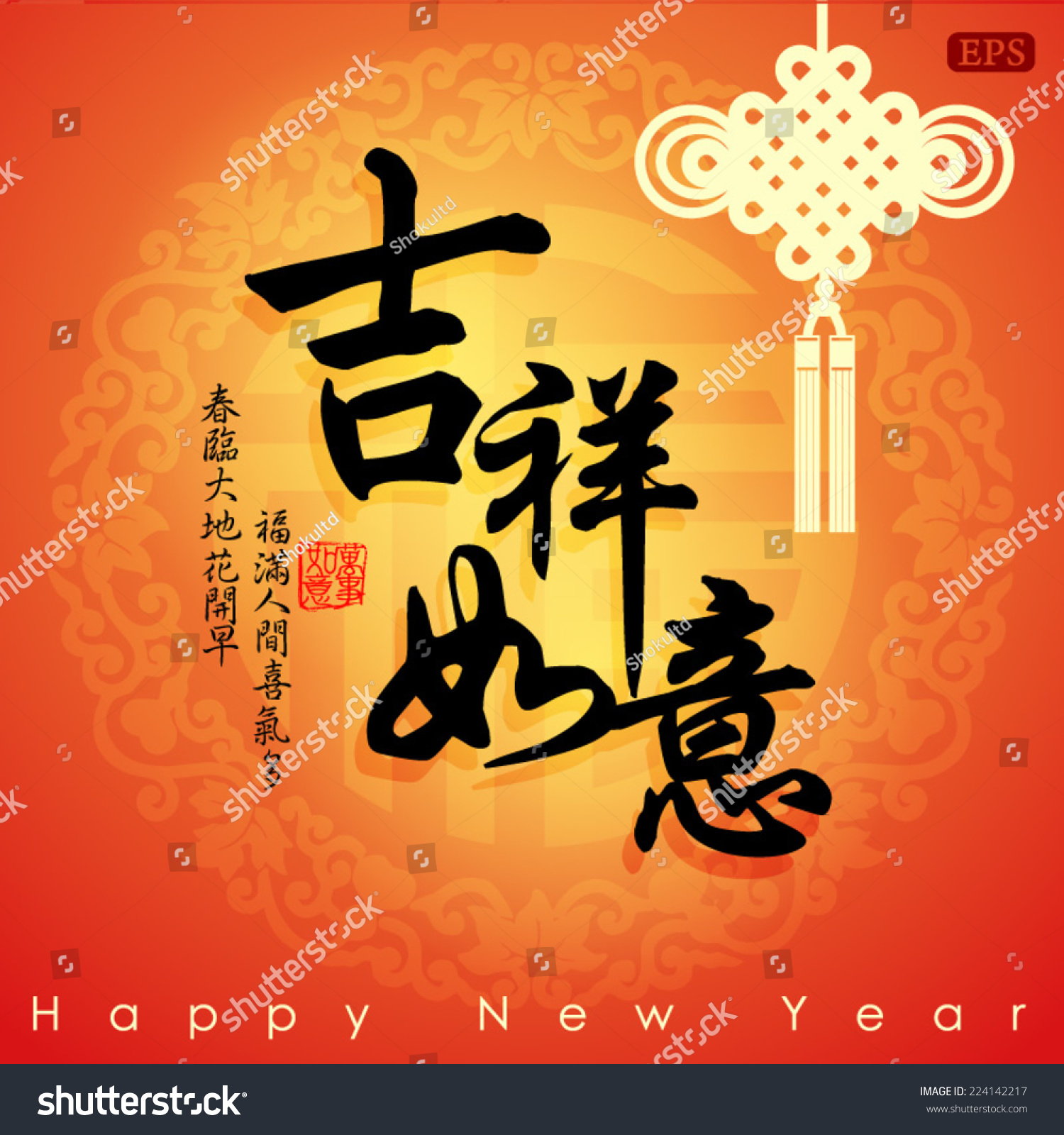 Chinese new year greeting card designtranslation stock vector chinese new year greeting card designanslation all the best anslation of small kristyandbryce Image collections