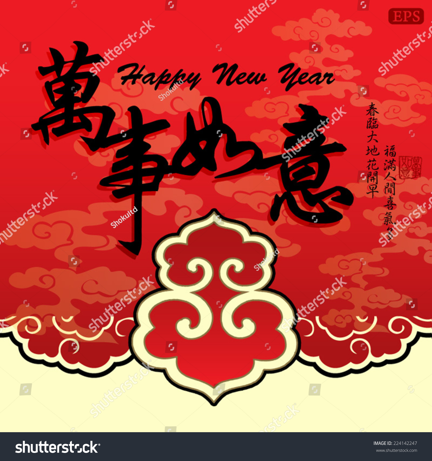chinese new year greeting card designtranslation all the best translation of small